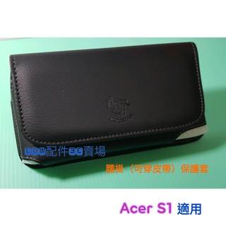 Acer S1 S510 適用《皇冠腰掛皮套》背架式腰掛套 保護套 腰掛式手機套 橫式皮套