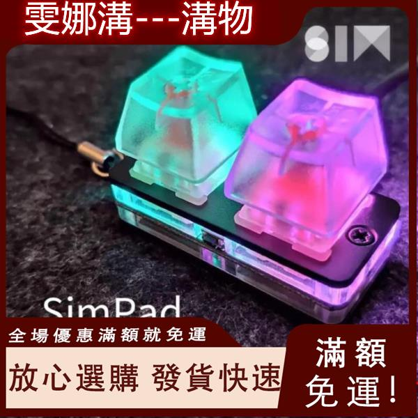 【SimShop】SimPad Nano osu迷你機械快捷鍵盤觸盤音游復讀鑰匙鏈