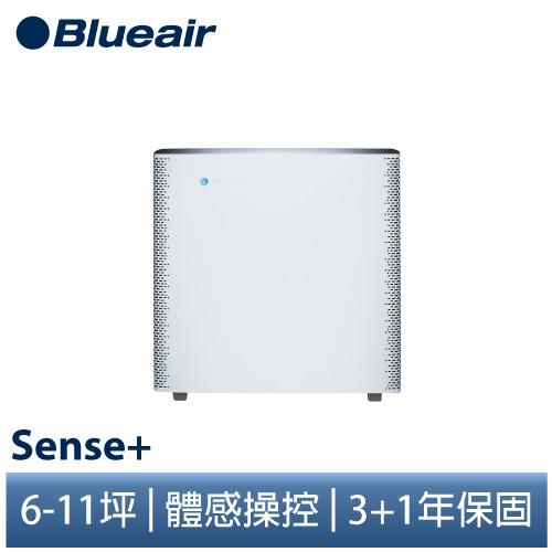 【瑞典Blueair】體感操控 空氣清淨機抗PM2.5過敏原 SENSE+ 時尚白(6坪)