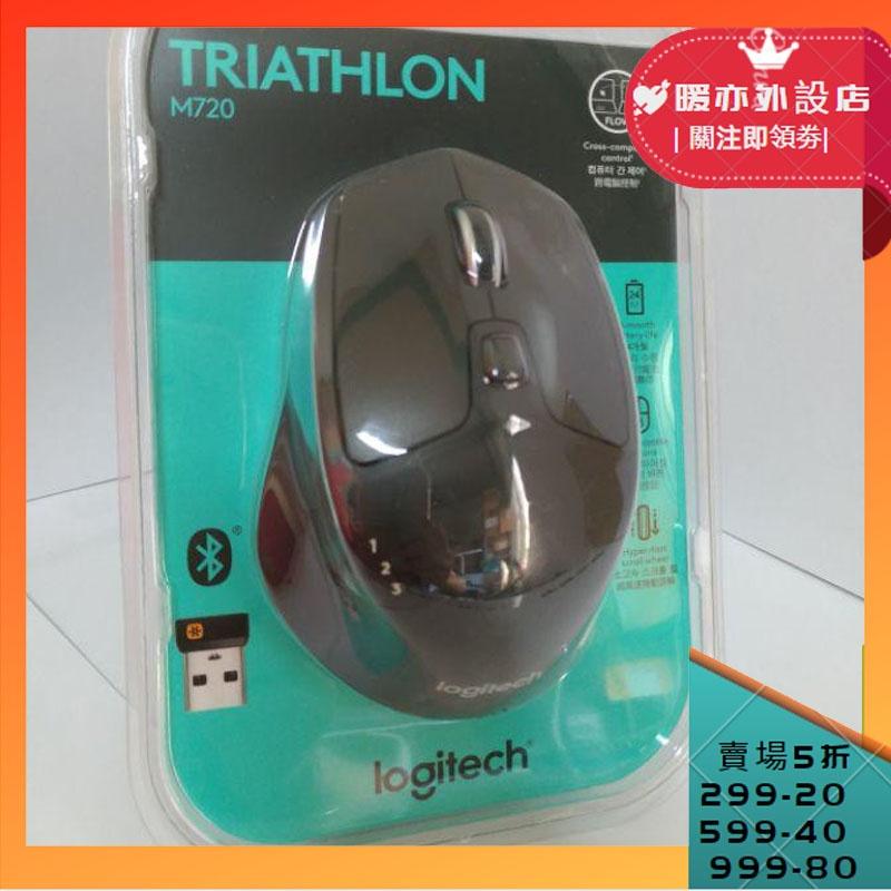 熱賣羅技 M720 無線滑鼠 Triathlon 台灣公司貨 Logitech Unifying 接收器 藍芽滑鼠 多工