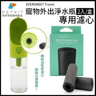【尤達嚴選】PETKIT佩奇-寵物外出淨水瓶 專用濾心/ 一盒兩入裝 正統公司貨 臺北市