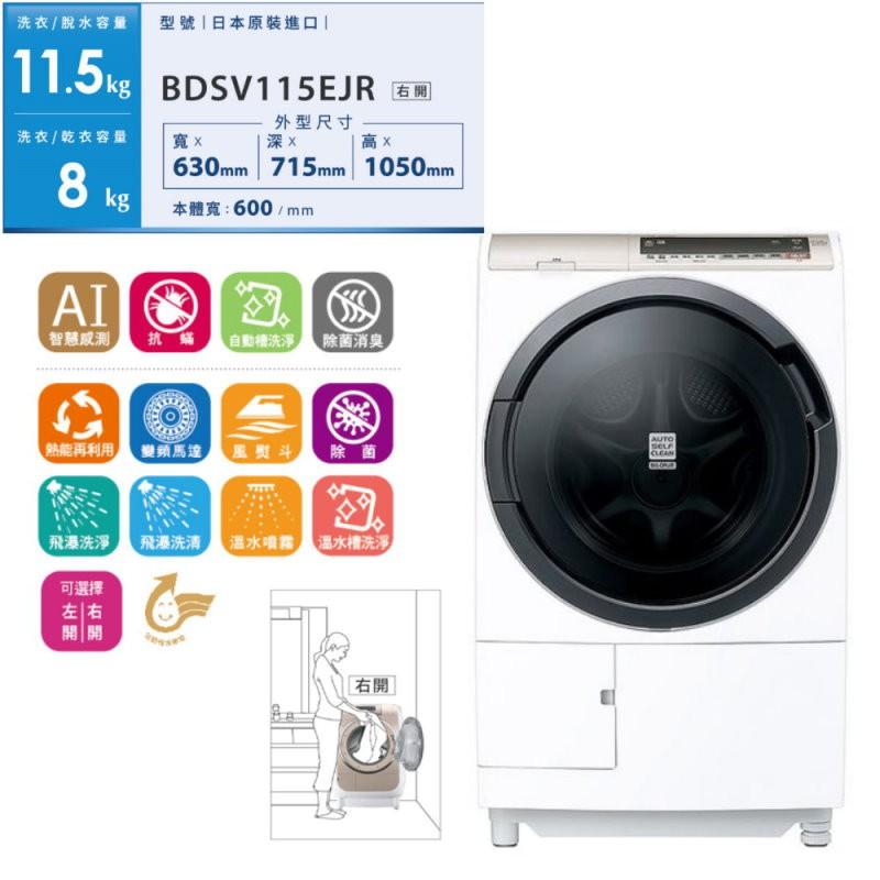 HITACHI日立 11.5公斤日製AI洗脫烘滾筒洗衣機BDSV115EJR/W(星燦白) 右開
