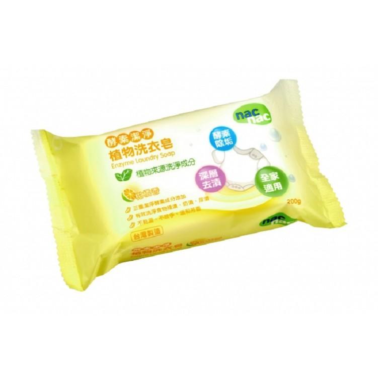 nac nac 酵素潔淨植物洗衣皂.香皂.肥皂-200g