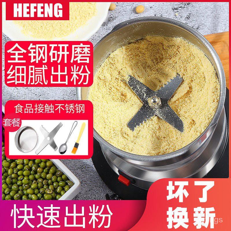 台灣可開發票粉碎機小型家用電動超細打粉機磨粉機五穀雜糧乾貨中藥破壁研磨機