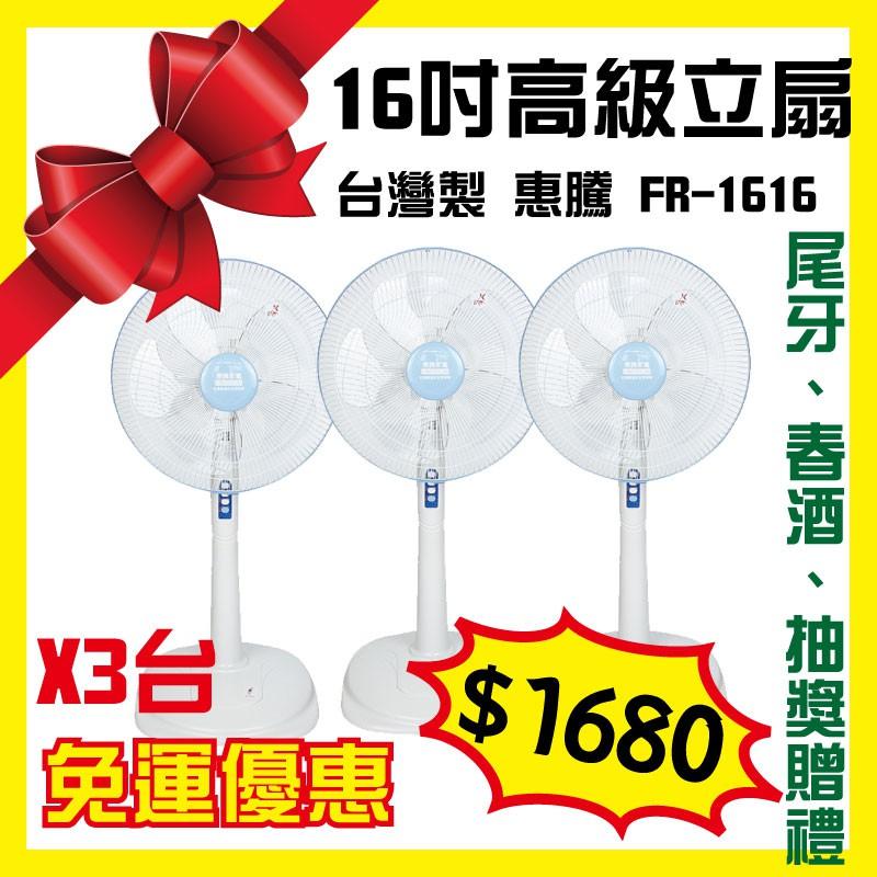 【第二台起免運】MIT台灣製造 惠騰FR-1616 16吋立扇 三台 $1680 尾牙 春酒 抽獎 摸彩 團購 電風扇