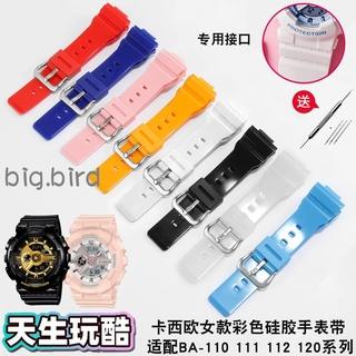 🚔🎣防水硅膠手表帶女代用卡西歐BA-110 111 112 120粉白藍色改裝表鏈
