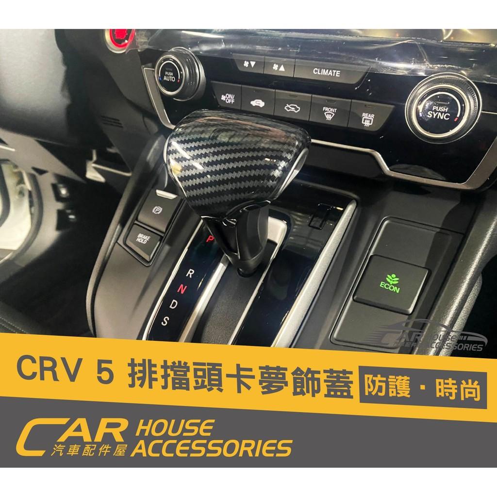 汽車配件屋 實體店面 CRV 5代 5.5代 專用 排檔頭飾蓋