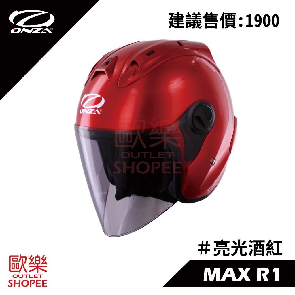 (歐樂免運)ONZA MAX R1 平桃 贈送鏡片/防塵帽套/免費打蠟/ONZA R帽 4/3 商城/品質/正貨/免運