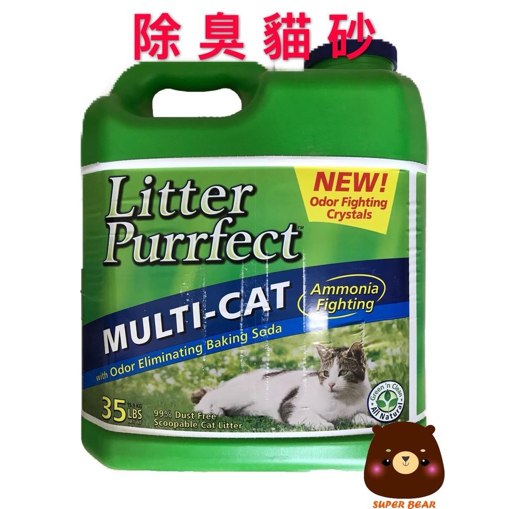 貓砂 宅配一次限購1包 Litter purrfect 小蘇打粉除臭貓砂 15.9公斤 綠桶 好市多貓砂 限宅配