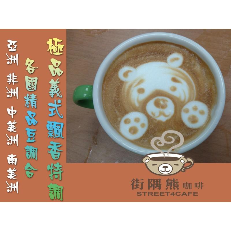 【街隅熊咖啡】 街隅極品義式飄香特調 1磅(227G*2包) ~接單鮮烘焙(新配方新口味配方升級不加價~拿鐵專用豆)