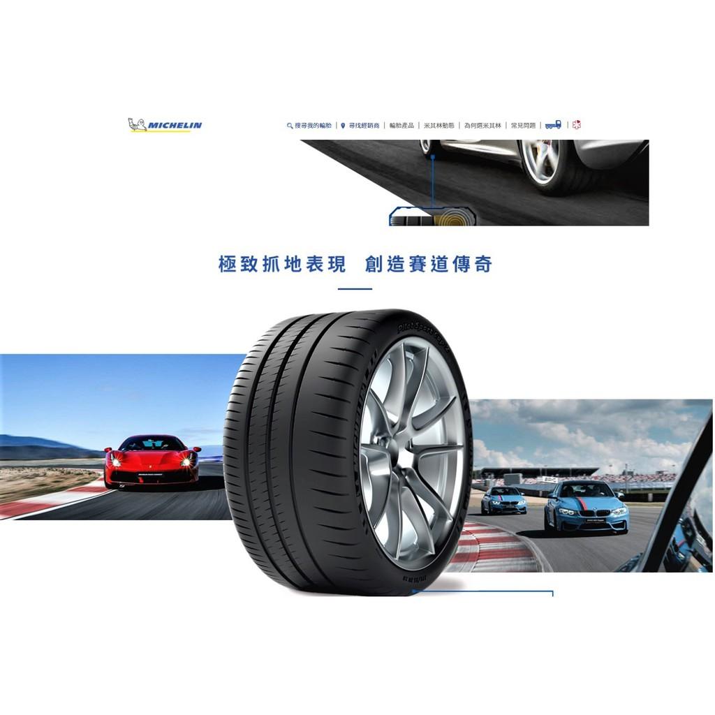 米其林JK輪胎館 MICHELIN 米其林輪胎 PS4 SUV 285/40/22 休旅胎