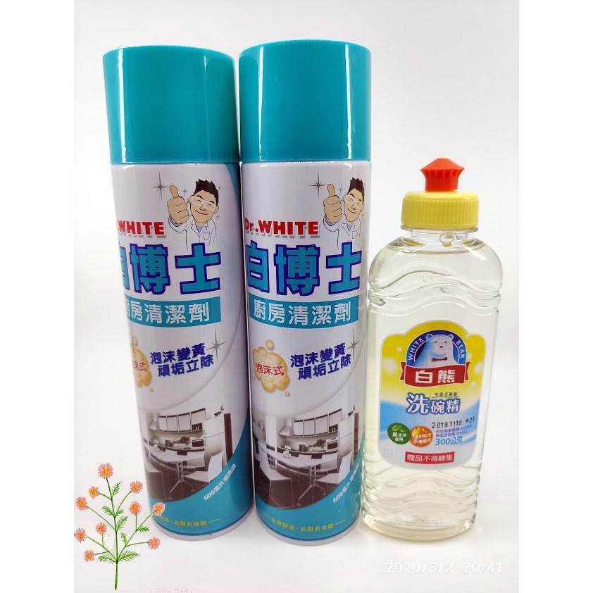 白博士廚房泡沫清潔劑500公克*2 兩罐超值組 贈送 贈品白熊洗碗精300gx1