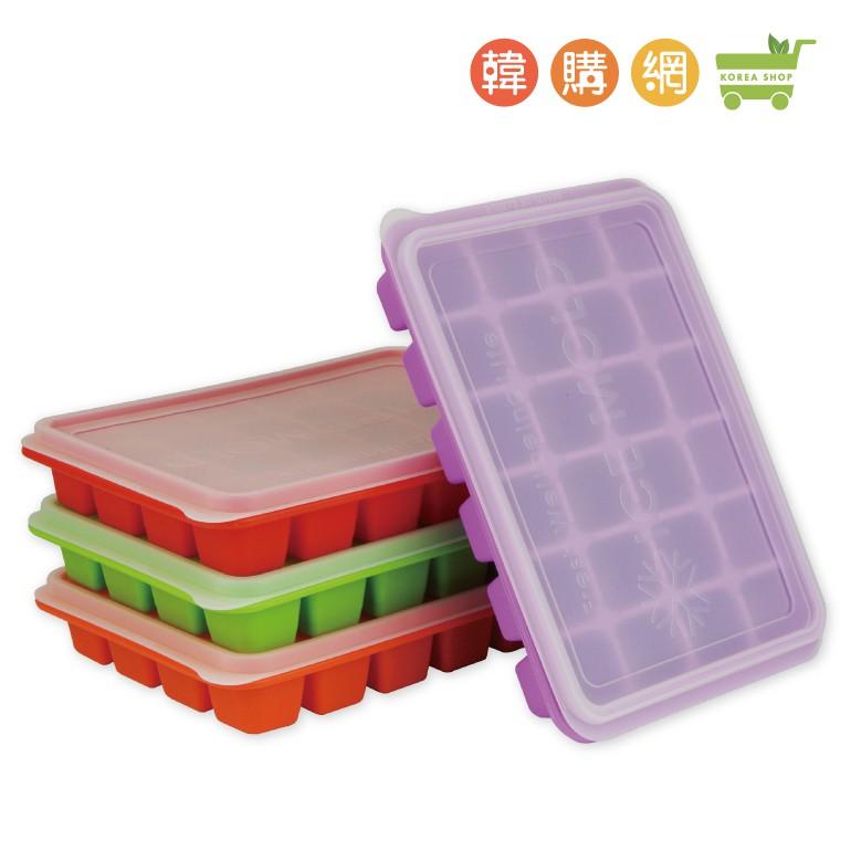 韓國Onesilicone矽膠製冰盒(24格/含蓋)【韓購網】