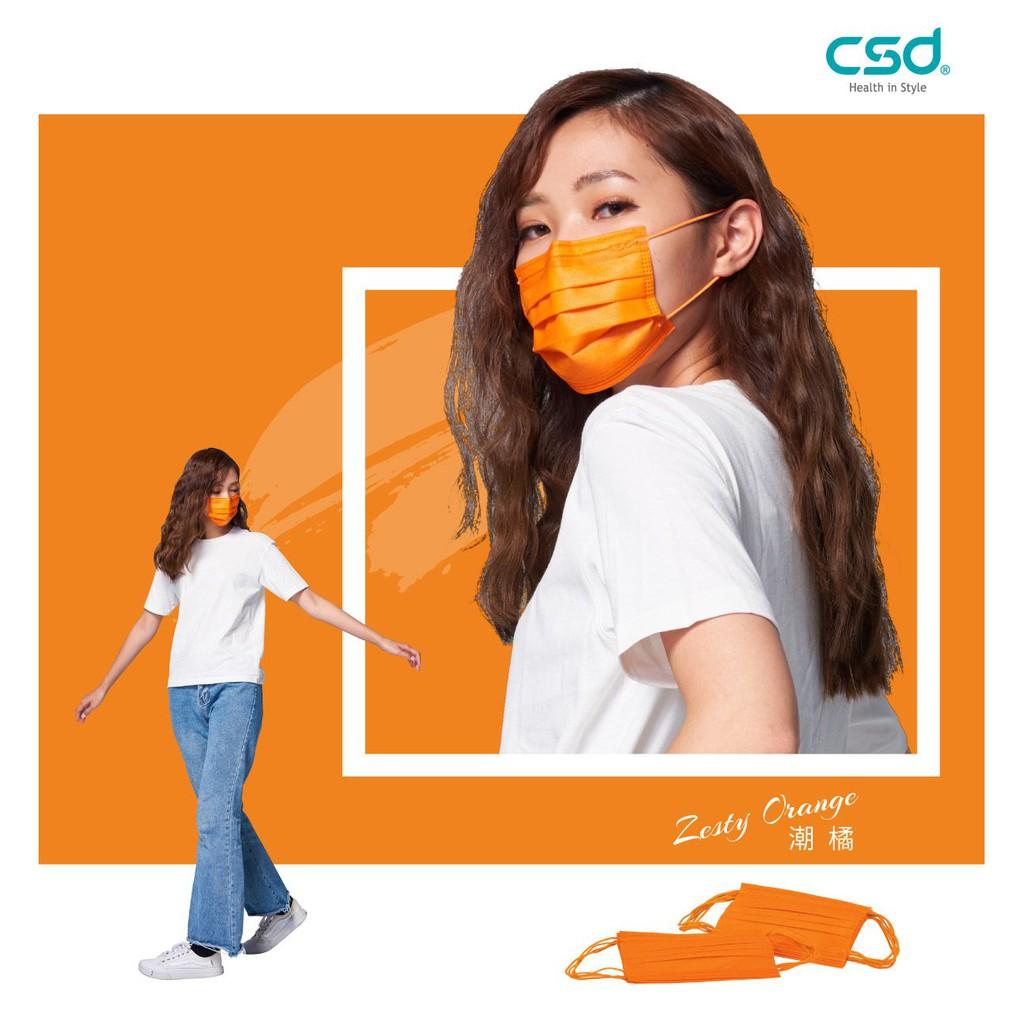 中衛大潮橘5入袋裝   成人平面口罩