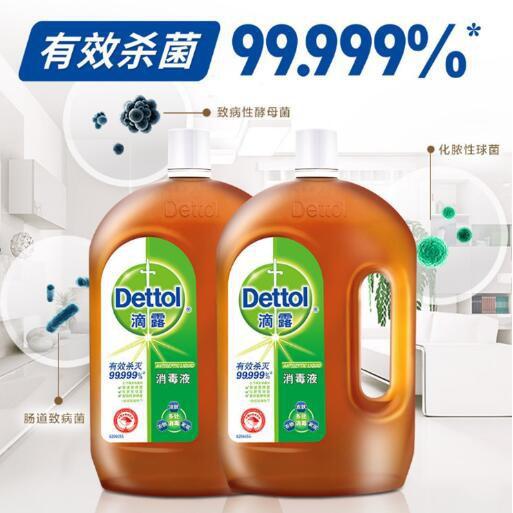 適用皇家新品 滴露消毒液 消毒水 家用殺菌消毒 衣物寵物地板洗衣機洗衣 除菌消毒劑