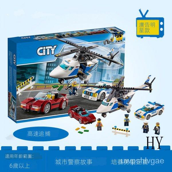 【樂高】樂高城市系列警察局警系局兒童積木男孩子9拼插拼裝8益智玩具汽車