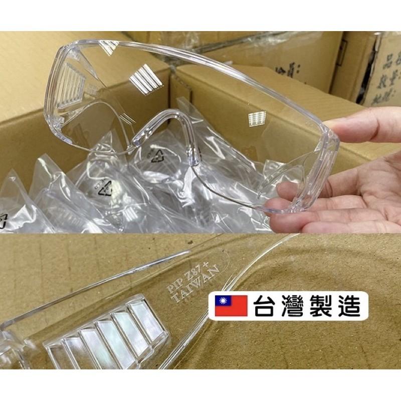 大量現貨不用等『lapos』台灣製 護目鏡 ANSI Z87+耐衝擊鏡面 防霧 防飛沫 防護眼鏡
