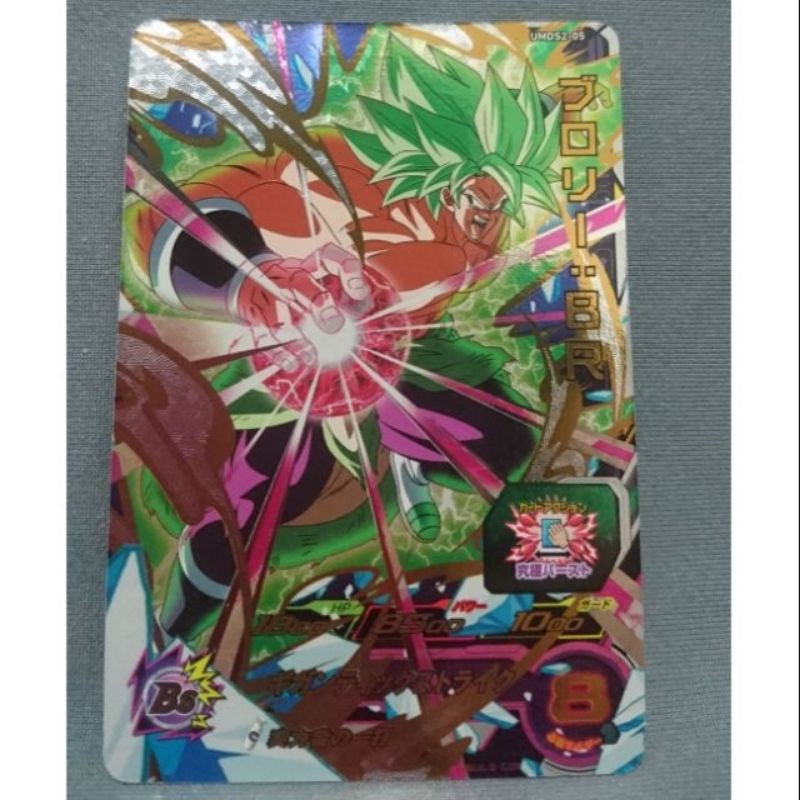 BANDAI 日版 七龍珠 HEROES 機台卡 收藏卡 閃卡 布羅利