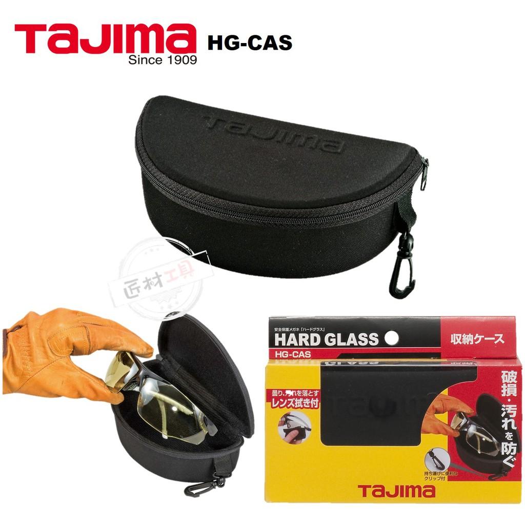 TAJIMA 田島 護目鏡盒 收納防護 方便攜帶 HG-CAS