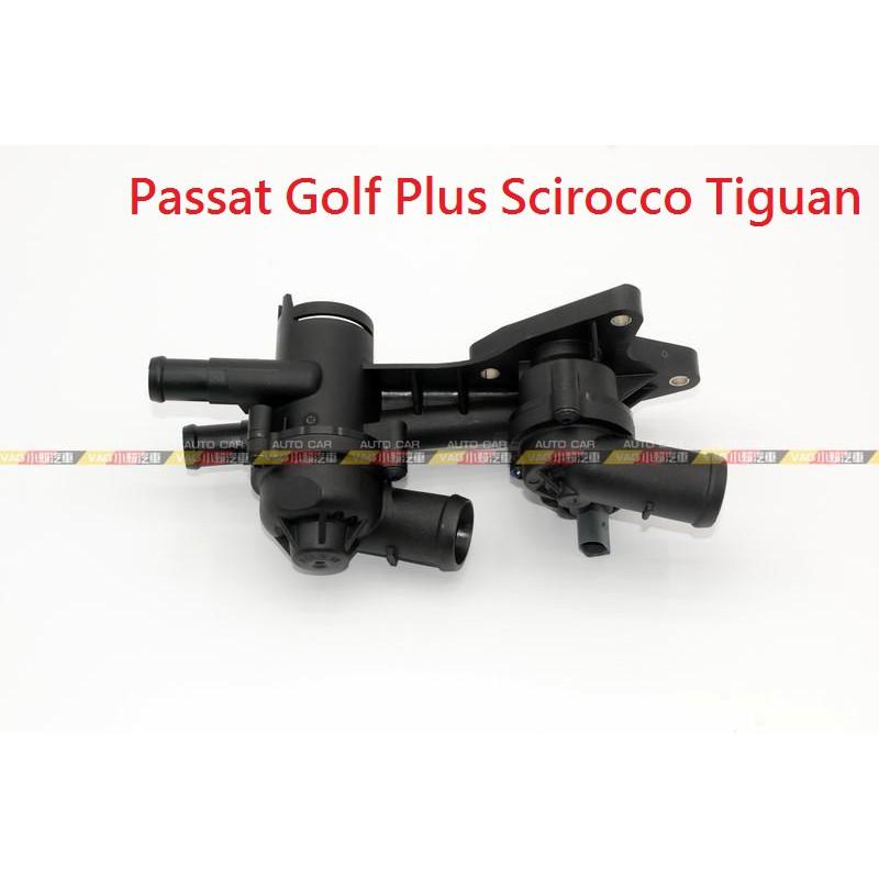 (VAG小賴汽車)Passat Golf Plus Scirocco Tiguan 水管座 節溫器 水龜 全新
