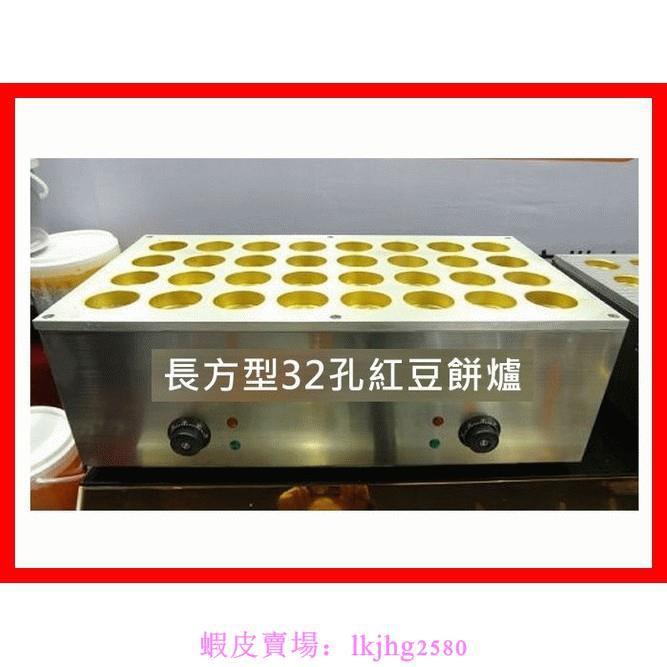 [嚴選][送] 長方型電熱32孔紅豆餅機 車輪餅機
