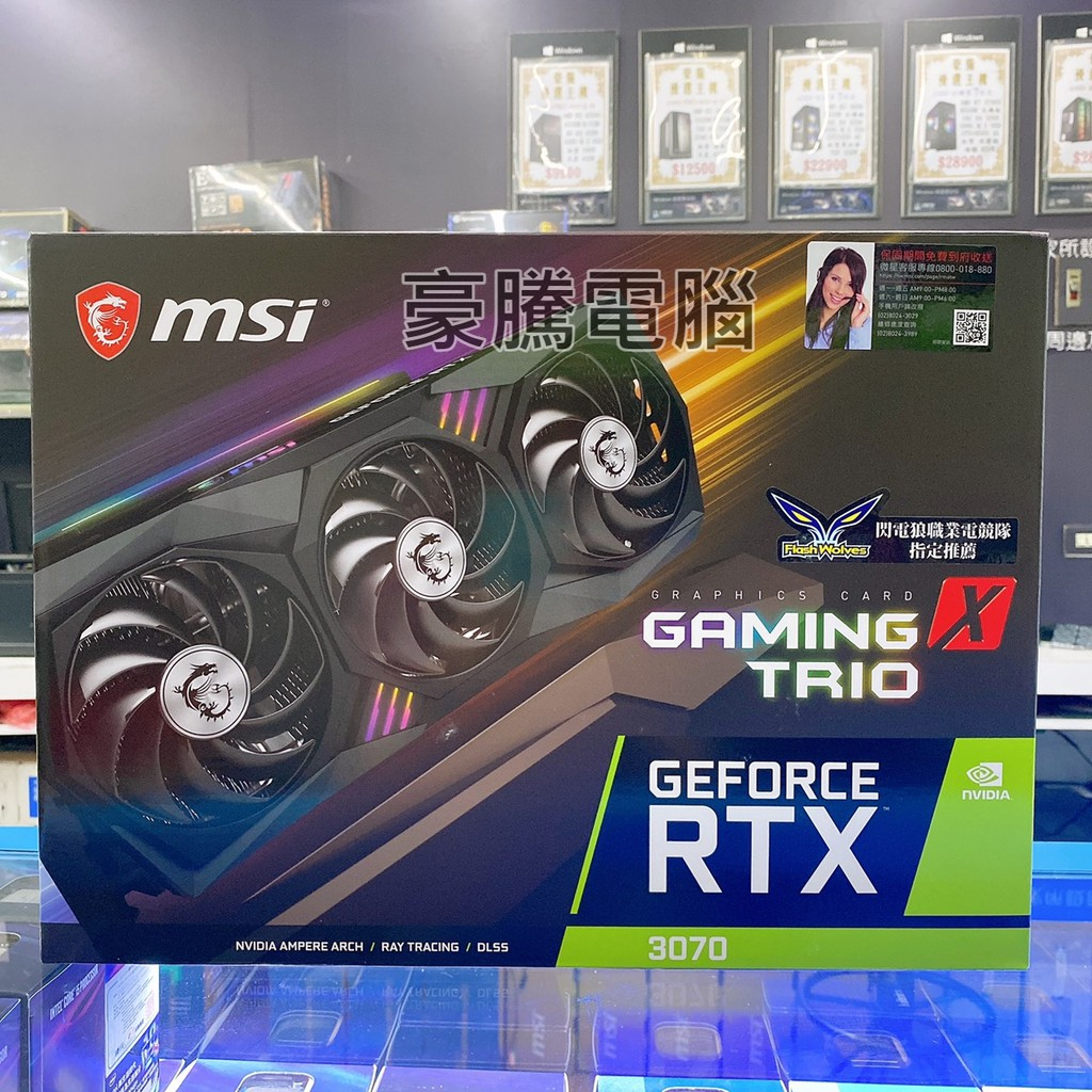 【豪騰電腦】微星MSI GeForce RTX 3070 GAMING X TRIO PCI-E 顯示卡