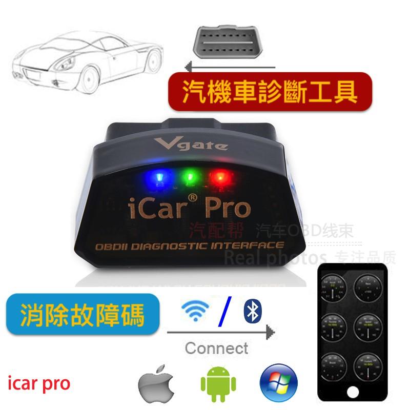 【台灣現貨】Vgate iCar PRO 最新四代 大特價 正品保證  支援安卓蘋果 OBD2 汽車診斷器 ICAR