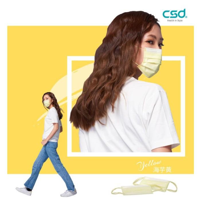 【快速出貨】【CSD 中衛】 醫療/醫用 中衛口罩 成人-海芋黃 50入/盒 黃色/全新未拆封/台灣製/平面口罩