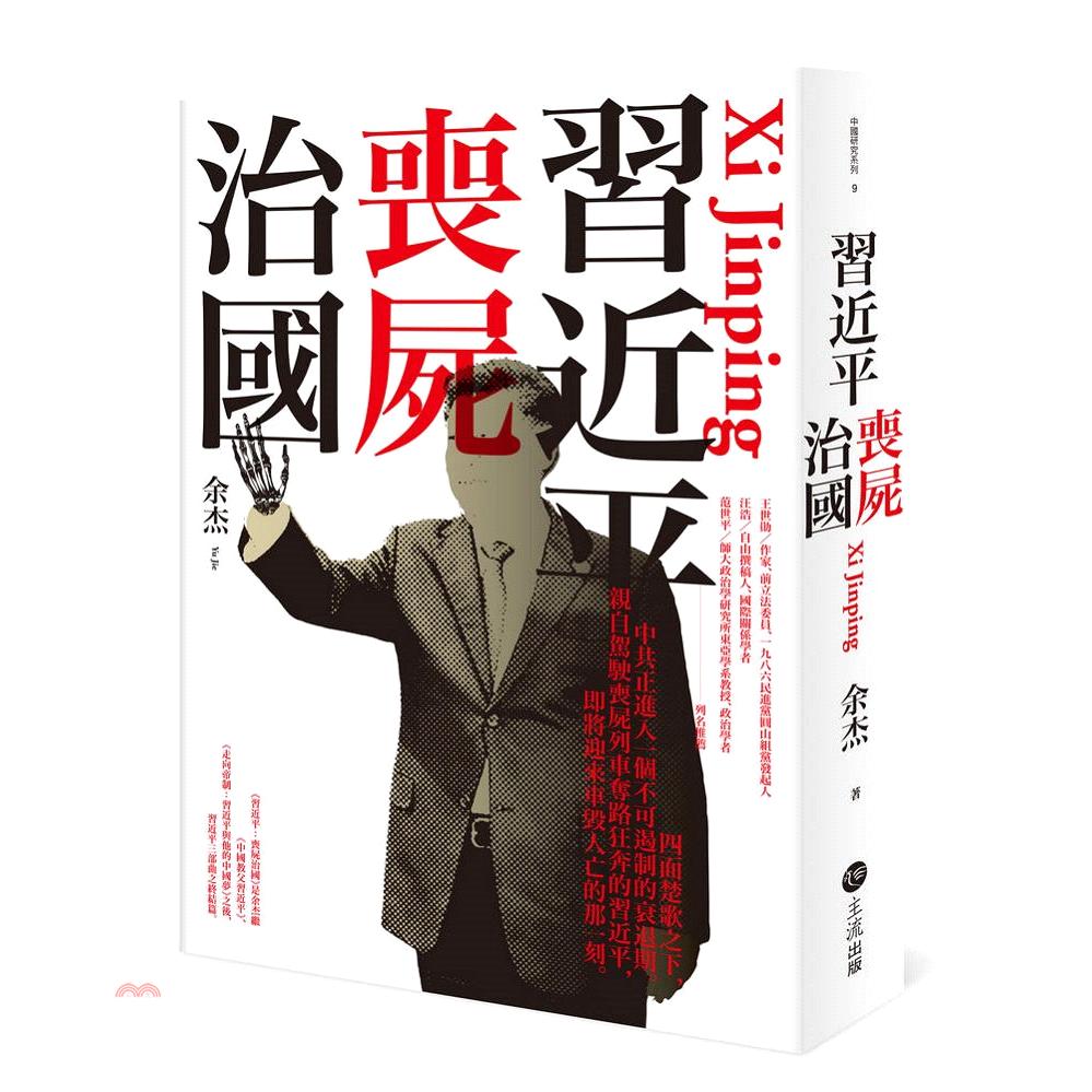 《主流》習近平:喪屍治國[9折]