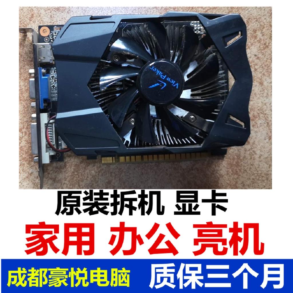 現貨MGT9800 臺式機電腦顯卡 GT210 630 450 GTX650 750ti 512m 1G LOL