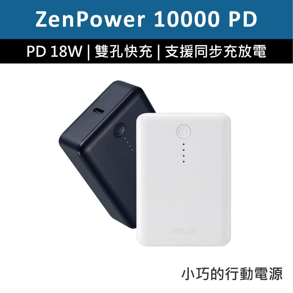 華碩 ASUS | ZenPower 10000 PD | 行動電源