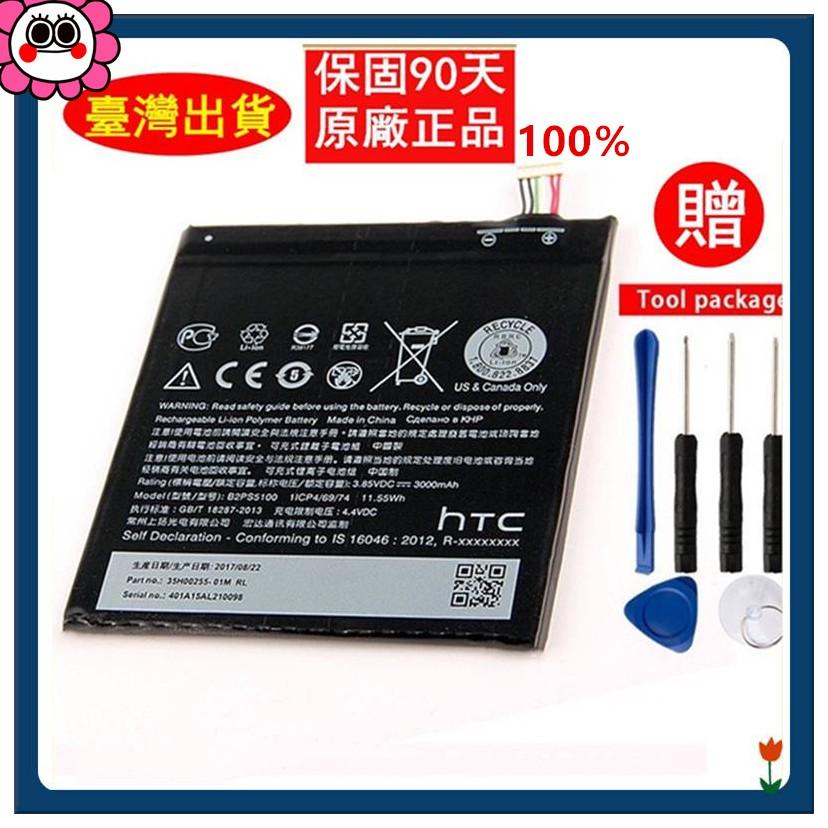 台灣出貨 宏達電 B2PS5100 電池 HTC 原廠電池 One X9 電池 X9U X9E E56ML 附拆機工具