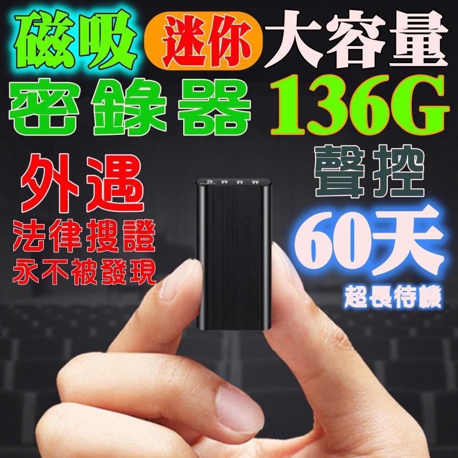 ❆♤卍【外遇霸凌機】待機 60天 136G高清磁吸 聲控 密錄器 錄音筆 外遇 法律蒐證 大容量電池 錄音筆  錄音筆