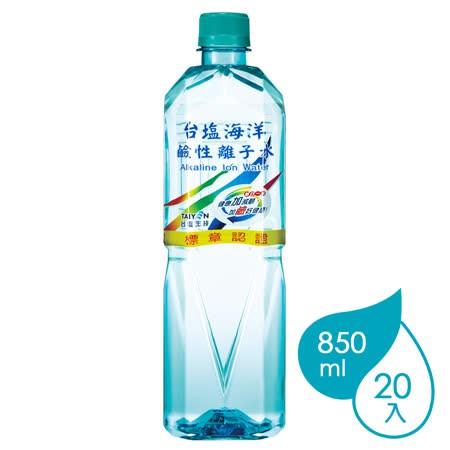 台鹽 海洋鹼性離子水 850MLx20入 3箱以上可直接到府免運(限桃園)