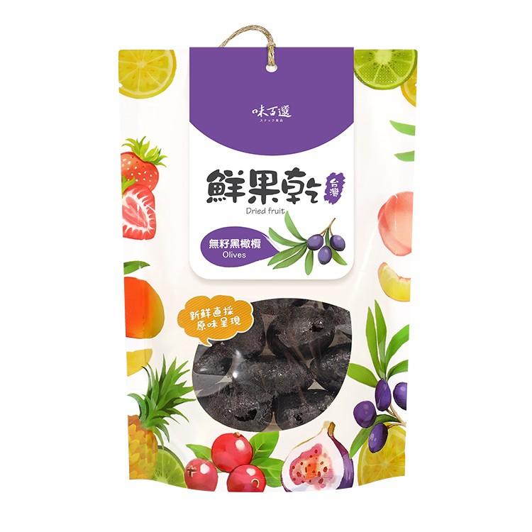 味百選-無籽黑橄欖250g