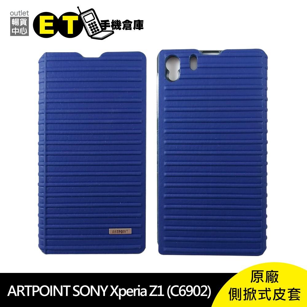 ARTPOINT SONY Xperia Z1 (C6902) 側掀式皮套 - 藍 側翻 皮套 手機殼 保護殼