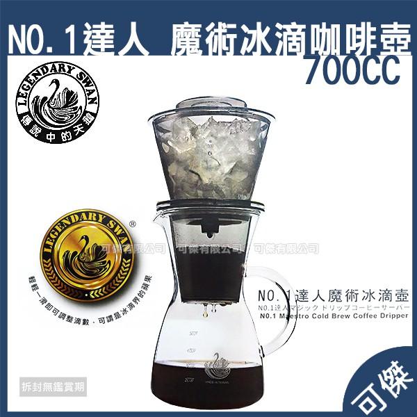 NO.1達人 魔術冰滴咖啡壺 700ml 冰滴咖啡壺 M541808 咖啡壺 咖啡用具 咖啡 台灣製造 贈丸型濾紙