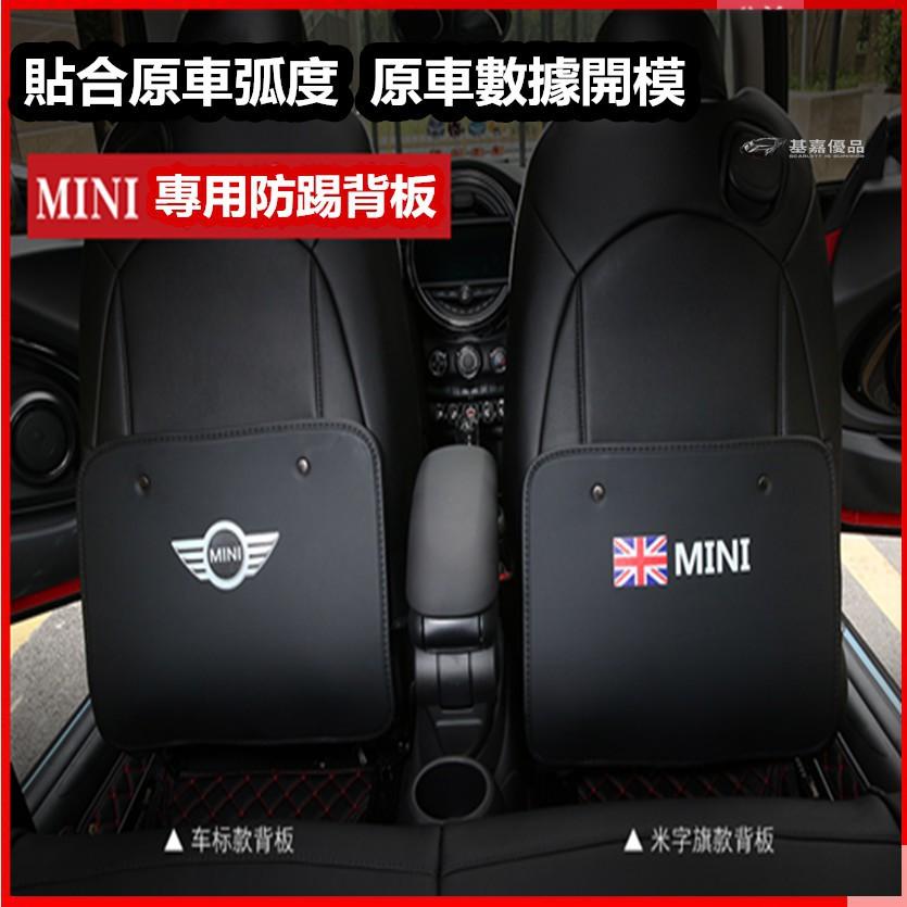 【熱銷】BMW寶馬 MINI座椅防踢墊cooper countryman clubman皮革座椅背防護墊 椅背收納
