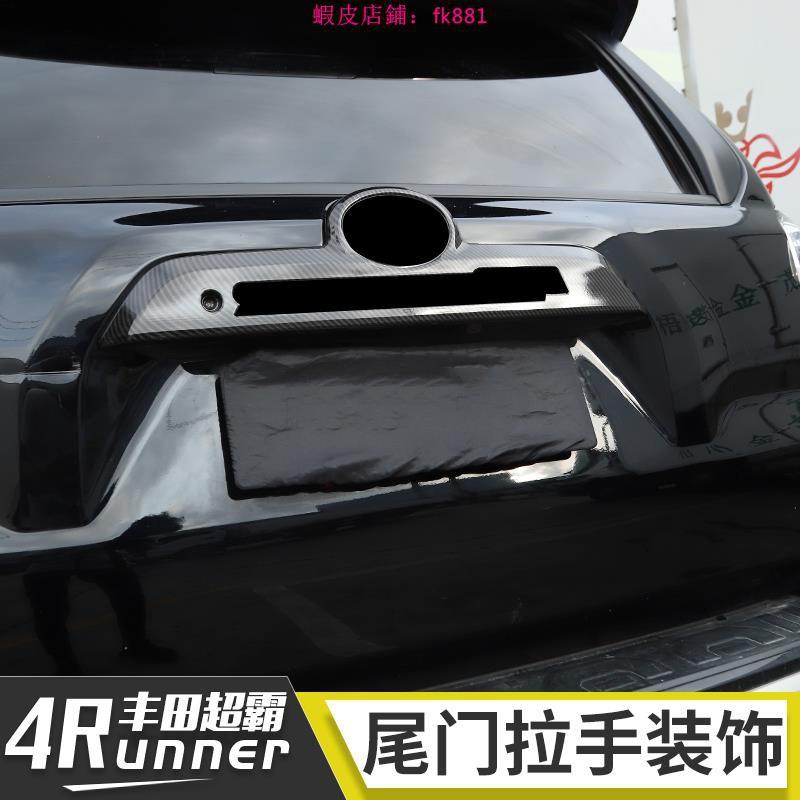 TOYOTA 于豐田超霸4runner外飾改裝件后備箱尾門拉手碳纖紋裝飾配件 熱銷