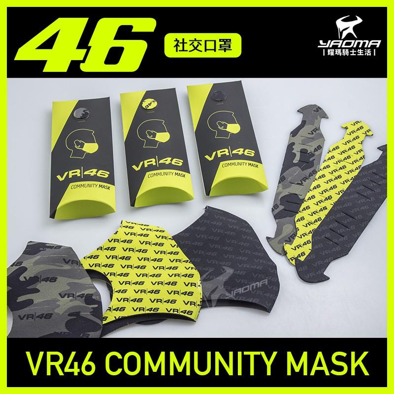 MOTO GP 官方商品 VR46 黃色 迷彩 黑色 社交口罩 非醫療級口罩 可水洗 附調節帶 羅西 耀瑪騎士