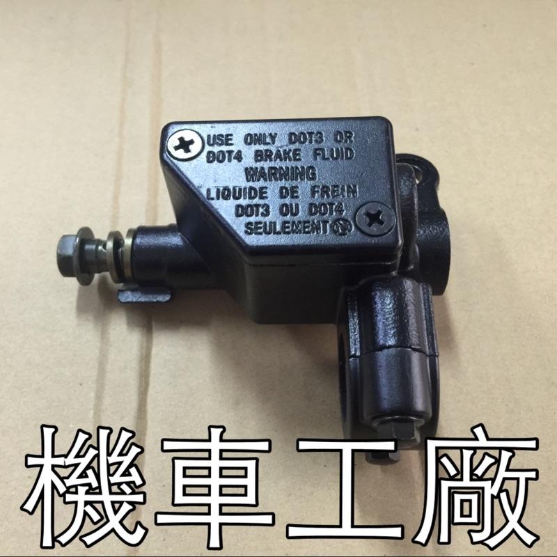 機車工廠 GR GT FIGHTER JETPOWER JET POWER Z1 Mii 主缸 油缸 刹車總泵 總泵 副廠