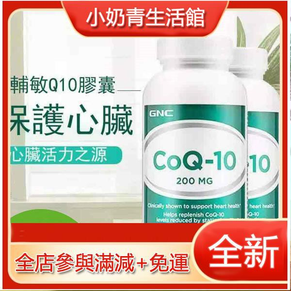 ★Q10 美國進口GNC 健安喜 輔酶Q10 100mg /200mg 心臟健康-小奶青生活館