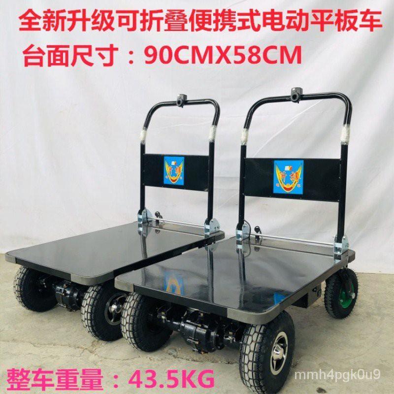 海外發貨 新款~折疊電動平板車拉瓷磚小推車拉貨工地進電梯小型搬運車便攜手推車