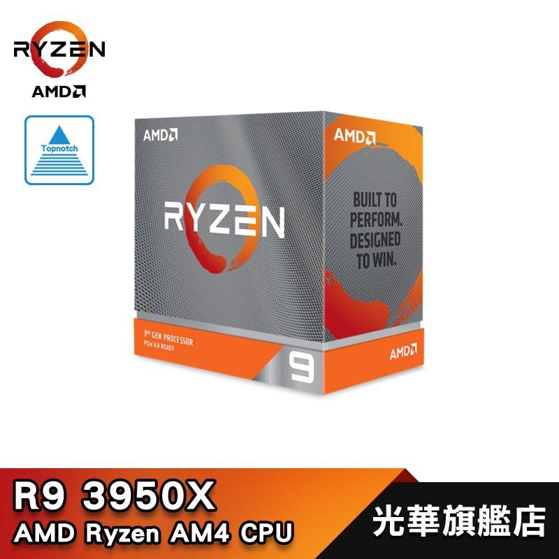 AMD Ryzen 9 3950X 16核 32緒 3.5GHz 桌上型 處理器【免運】 超微 R9 3950X