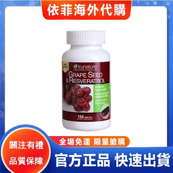 現貨 美國原裝Trunature葡萄籽精華白藜蘆醇庇護美白維生素150粒 依菲海外購