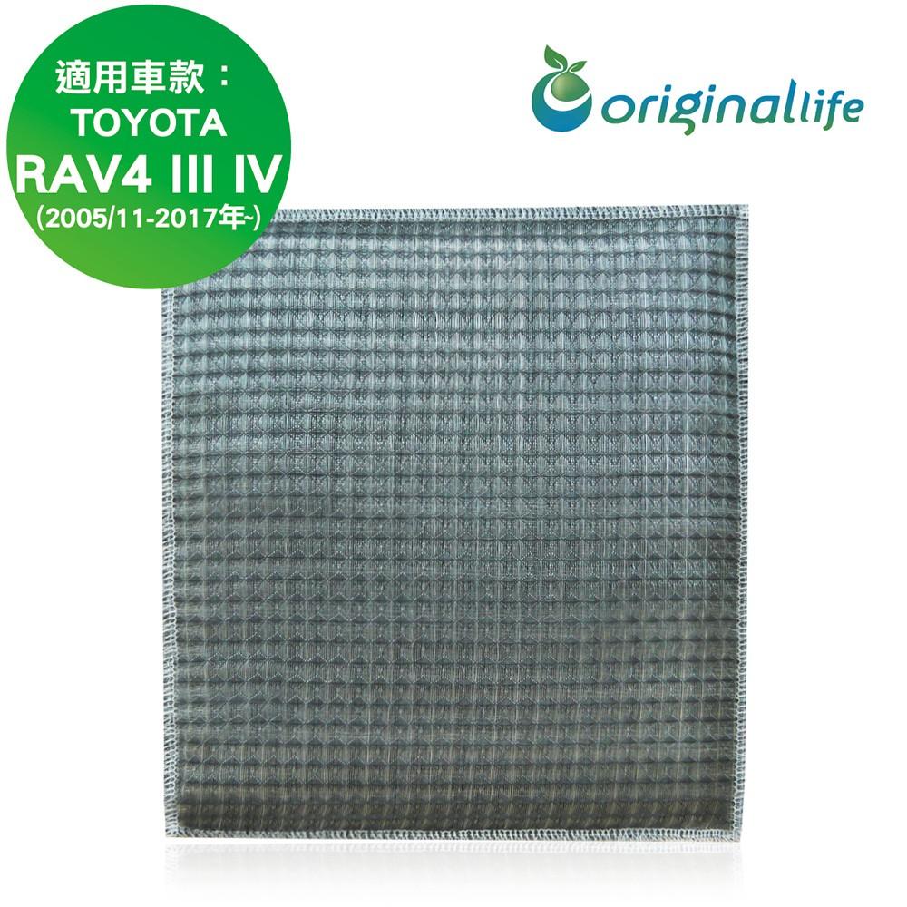 【Original Life】適用TOYOTA: RAV4 III IV (2005/11-2017年~)車用冷氣濾網