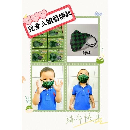 *現貨供應,24小時出貨~ ♡淨新醫用口罩♡口罩國家隊  兒童3D立體壓條細耳系列//幼幼3D立體壓條細耳系列