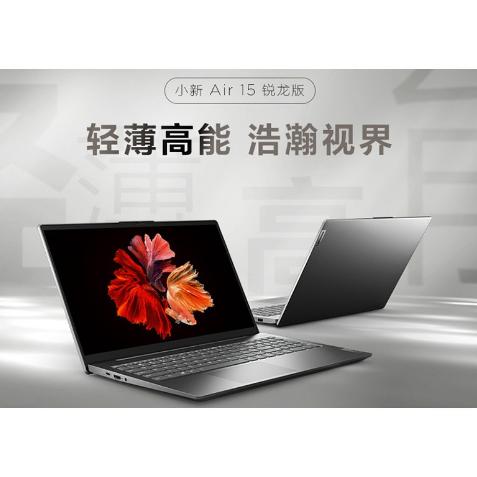 (二手)Lenovo 小新 Air 15ARE 2021 R7 4800U 16核 16G/512G