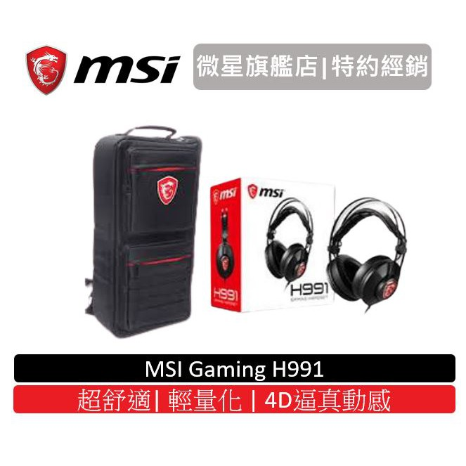 MSI微星 龍魂電競後背包 鍵盤包 單肩 背包+ MSI H991 耳罩式電競耳機