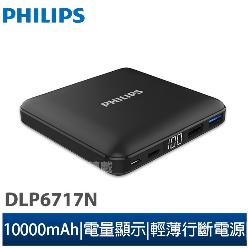 【Philips 飛利浦】多重智能電路行動電源(DLP6717N)